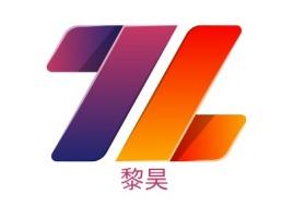 黎昊公司logo设计