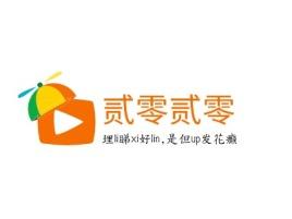 贰零贰零logo标志设计