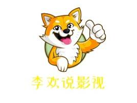 李欢说影视门店logo设计