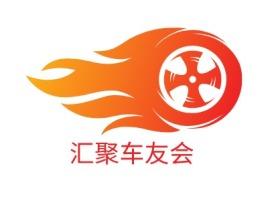 汇聚车友会公司logo设计