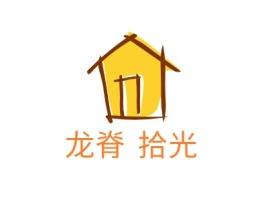 龙脊•拾光企业标志设计