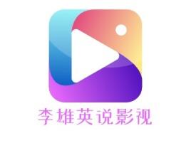 李雄英说影视logo标志设计