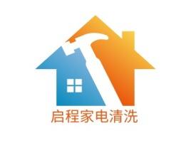启程家电清洗公司logo设计