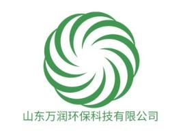 山东万润环保科技有限公司企业标志设计