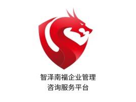 智泽南福企业管理咨询服务平台公司logo设计