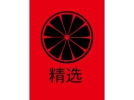 精选店铺标志设计