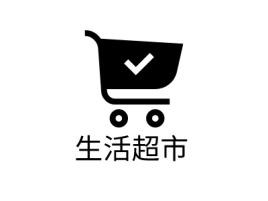 生活超市店铺标志设计