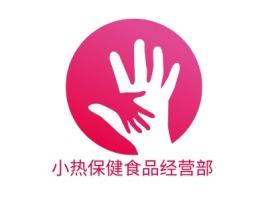 小热保健食品经营部品牌logo设计