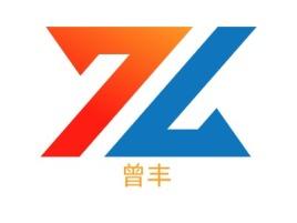 曾丰公司logo设计