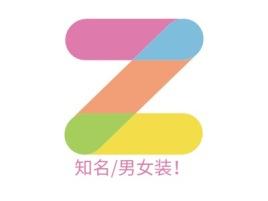 知名/男女装!公司logo设计