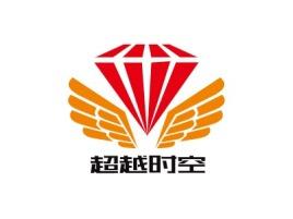 超越时空logo标志设计