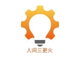 人间三更火公司logo设计