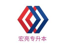 宏亮专升本logo标志设计