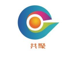 重庆共聚企业标志设计