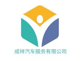 成祥汽车服务有限公司公司logo设计