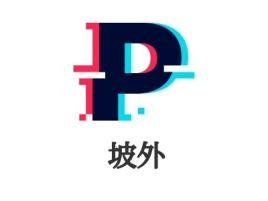 坡外logo标志设计