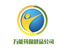 万能药保健品公司品牌logo设计