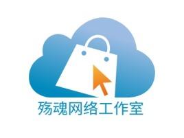 殇魂网络工作室公司logo设计
