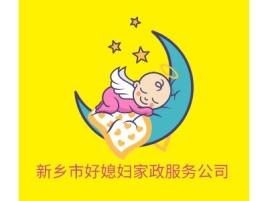 新乡市好媳妇家政服务公司门店logo设计