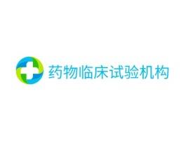 药物临床试验机构门店logo标志设计