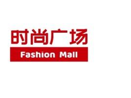 Fashion Mall店铺标志设计
