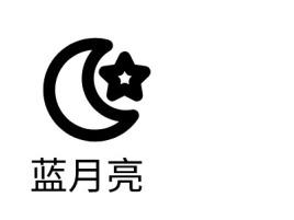 蓝月亮logo标志设计