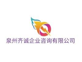 泉州齐诚企业咨询有限公司公司logo设计