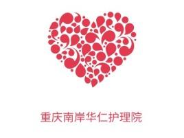 重庆南岸华仁护理院门店logo标志设计