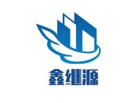 鑫继源企业标志设计