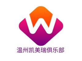 温州凯美瑞俱乐部logo标志设计