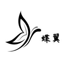 蝶翼logo标志设计
