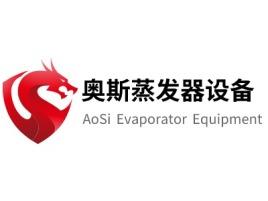 奥斯蒸发器设备企业标志设计
