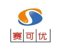 赛 可 优公司logo设计