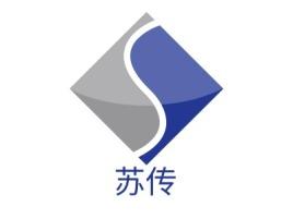 苏传企业标志设计