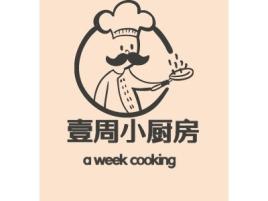a week cooking品牌logo设计