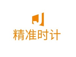 精准时计公司logo设计