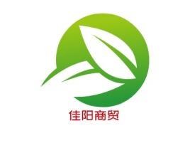 佳阳商贸店铺logo头像设计