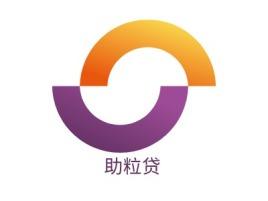 助粒贷公司logo设计