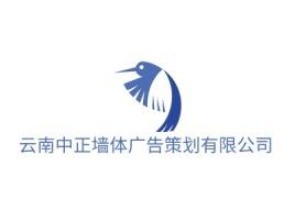 云南中正墙体广告策划有限公司公司logo设计