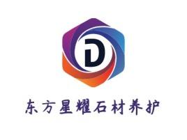 天津东方星耀石材养护企业标志设计