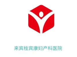 来宾桂宾康妇产科医院门店logo标志设计