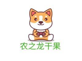 农之龙干果品牌logo设计
