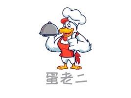蛋老二品牌logo设计
