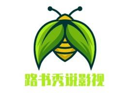 路书秀说影视logo标志设计