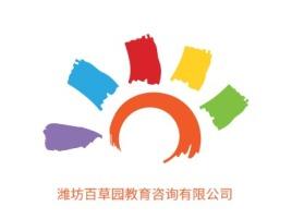 潍坊百草园教育咨询有限公司logo标志设计