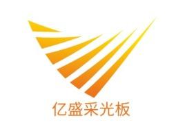 天津亿盛采光板企业标志设计