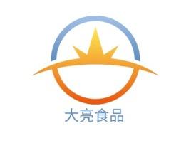 大亮食品品牌logo设计