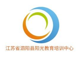 江苏省泗阳县阳光教育培训中心logo标志设计