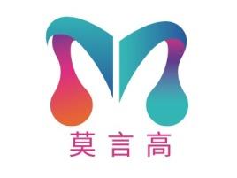莫言高品牌logo设计