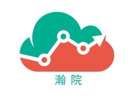 雲瀚書院logo标志设计